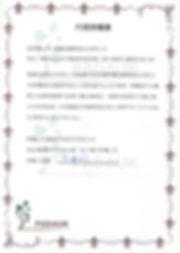 華馨達代理授權書_中文版2017.jpg
