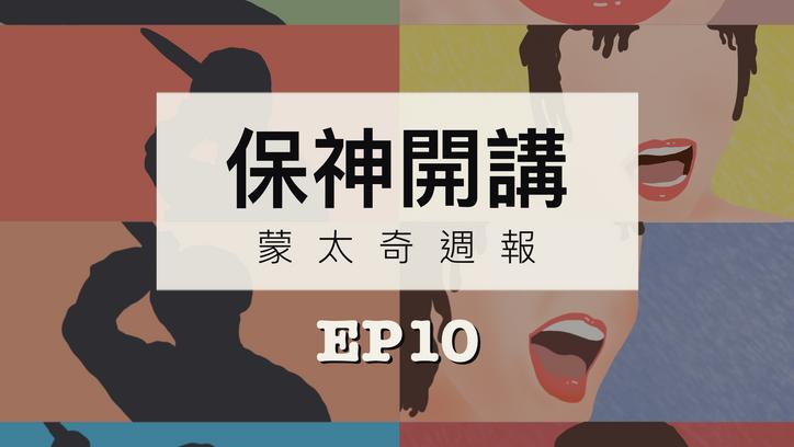 EP 10【 打開黑鏡系列第三集 - 欸~看什麼影集竟然也能做性向測驗?】