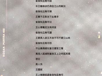 Fufu Chiu - 我和我體內的神