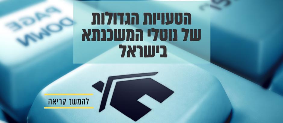 הטעויות הגדולות של נוטלי המשכנתא בישראל