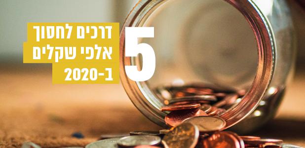 שנת חסכון לפניך: 5 דרכים לחסוך אלפי שקלים ב-2020