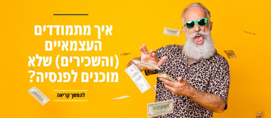 75% מהעצמאיים בישראל לא מוכנים לפנסיה: למה זה קורה ואלו פתרונות עומדים לרשותם ולרשות השכירים?