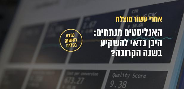 לקנות או למכור? האנליסטים הבכירים של ישראל מנתחים היכן כדאי להשקיע ב-2020