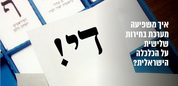 איך משפיעה מערכת בחירות שלישית על הכלכלה הישראלית?