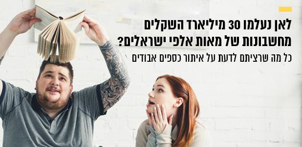 גם לא בגוגל: 30 המיליארד שנעלמו מחשבונות הישראלים - ואיש אינו מחפש אחריהם