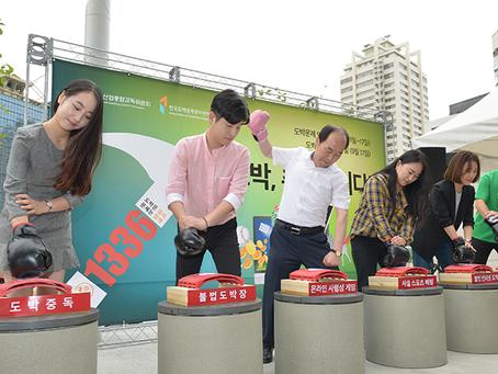 [NPR 스케치] 한국도박문제관리센터, 도박문제 인식주간 캠페인
