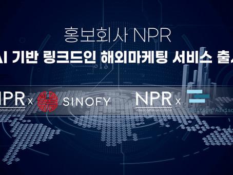 NPR, AI기반 링크드인 해외마케팅 서비스 출시
