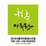 2016 서울아리랑페스티벌