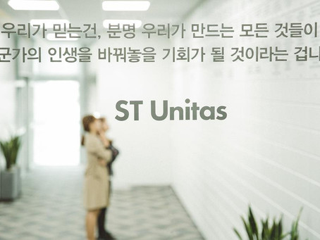[신규 고객사] 에스티유니타스