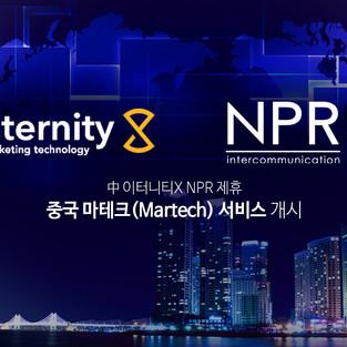 중국 최대 AI마케팅 기업'이터너티X', NPR과 제휴 중국 마케팅 서비스 개시