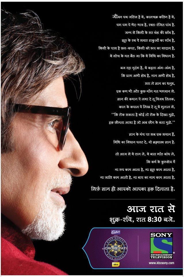 KBC-Anthem, Writer-Neeraj-Singh, Veer-Ras-Poem, BigB- best- poetry, Amitabh bachchan, Goosebumps poem