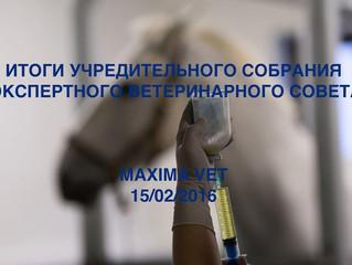 Учредительное собрание Экспертного Ветеринарного Совета