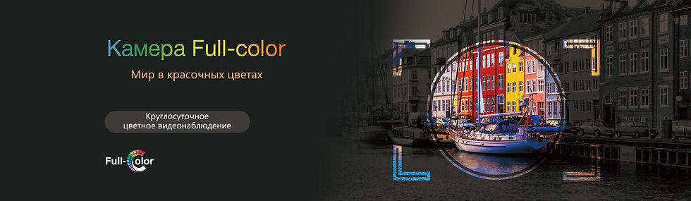 Full-color_1920558_rus.jpg