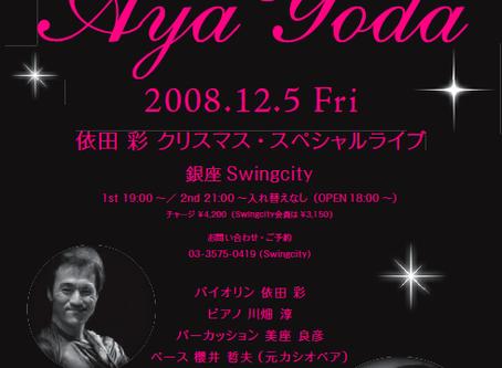 2008/12/ 1: けろけろ〜