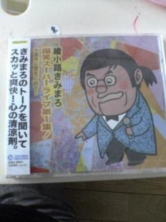 2006/10/30: 綾小路きみまろ