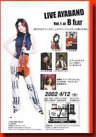 2002/04/12: 赤坂Bb