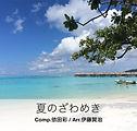 夏のざわめき-サムネイル.jpg