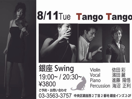 NHKときめき夢サウンドに、タンゴバンドで出演