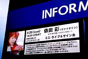 2003/04/20: HMV 渋谷店