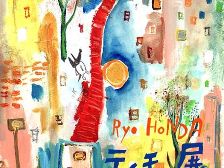 2008/11/18: 個展