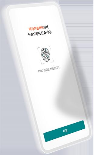 main_phone2.png