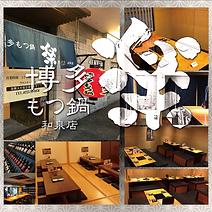 楽和泉店アイコン画像.png