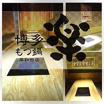 楽岸和田店アイコン画像.png