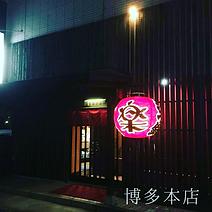博多本店アイコン画像.png