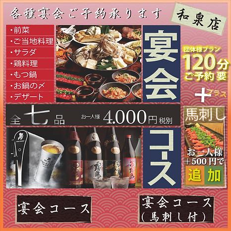 宴会コース2020和泉店HP用_アートボード 1.png