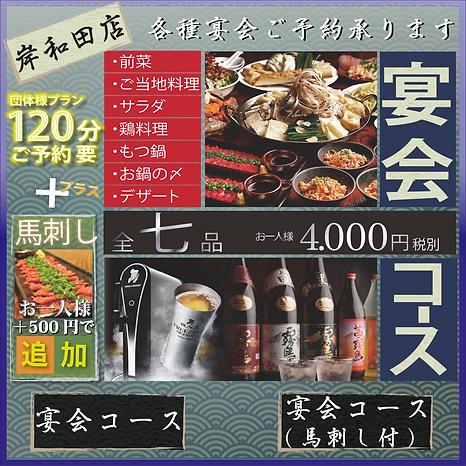 宴会コース2020岸和田店HP用_アートボード 1.png
