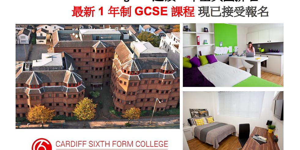 Cardiff Sixth Form 最新1年制GCSE課程已接受報名!