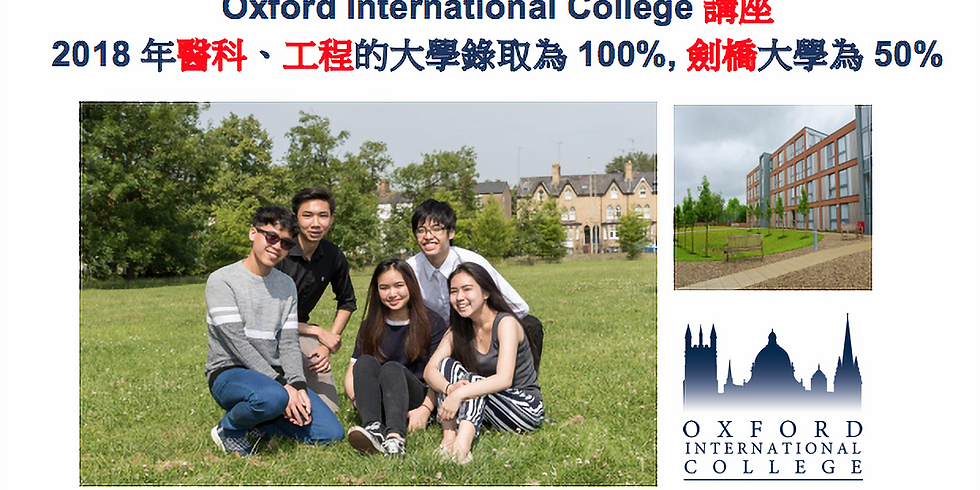 講座:Oxford International College (1)