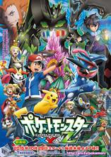 2015年『ポケットモンスター XY&Z』