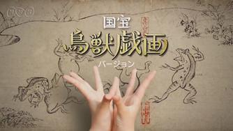 2019年『<NHK>2020応援ソング「パプリカ」 国宝『鳥獣戯画』バージョン』