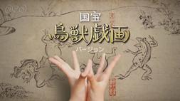 『<NHK>2020応援ソング「パプリカ」 国宝『鳥獣戯画』バージョン』