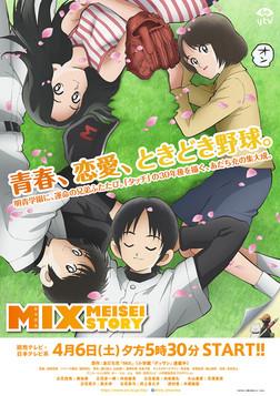 『MIX(ミックス)MEISEI STORY』