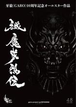 2016年『牙狼<GARO> -魔戒烈伝-』