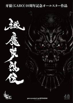 『牙狼<GARO> -魔戒烈伝-』