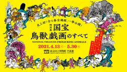 『特別展「国宝 鳥獣戯画のすべて」(東京国立博物館)』