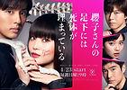 sakurakosan-0-1060x752.jpg
