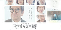 2017yasuraginosato.jpg