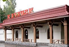 Капитальный ремонт и реконструкция ресторана «Казачок»