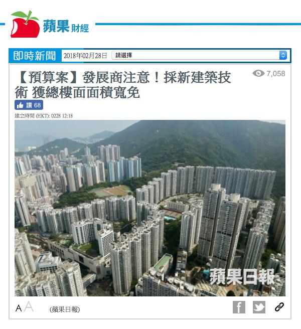 採新建築技術 獲總樓面面積寬免