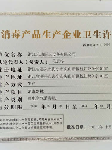 Disinfection Products Cert 消毒产品生产企业卫生许可证