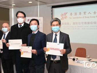 【新冠肺炎】專業人士協會籲為樓宇安裝智能排氣保護裝置 有效為排出氣體消毒堵截源頭