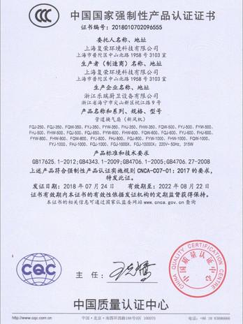 國家3C認證.jpg