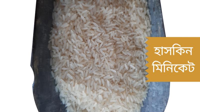 Miniket rice, 1kg