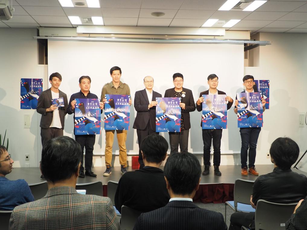 東京台湾未来映画週間