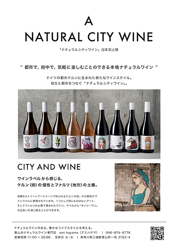 city and wine