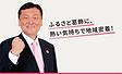 平田みつよしTOPmobile11.png